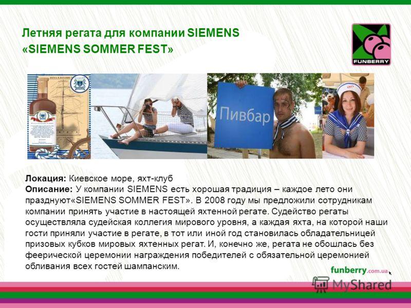 Летняя регата для компании SIEMENS «SIEMENS SOMMER FEST» Локация: Киевское море, яхт-клуб Описание: У компании SIEMENS есть хорошая традиция – каждое лето они празднуют«SIEMENS SOMMER FEST». В 2008 году мы предложили сотрудникам компании принять учас
