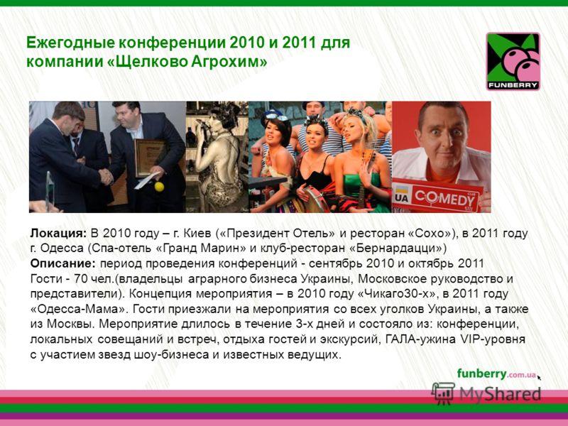 Ежегодные конференции 2010 и 2011 для компании «Щелково Агрохим» Локация: В 2010 году – г. Киев («Президент Отель» и ресторан «Сохо»), в 2011 году г. Одесса (Спа-отель «Гранд Марин» и клуб-ресторан «Бернардацци») Описание: период проведения конференц