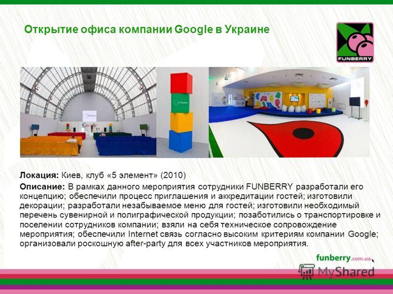 Локация: Киев, клуб «5 элемент» (2010) Описание: В рамках данного мероприятия сотрудники FUNBERRY разработали его концепцию; обеспечили процесс приглашения и аккредитации гостей; изготовили декорации; разработали незабываемое меню для гостей; изготов