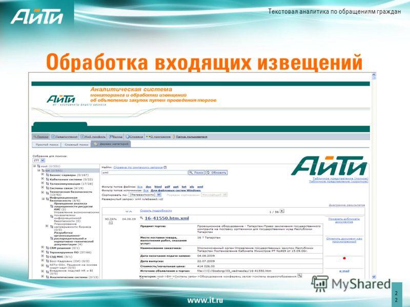 Текстовая аналитика по обращениям граждан Обработка входящих извещений 22