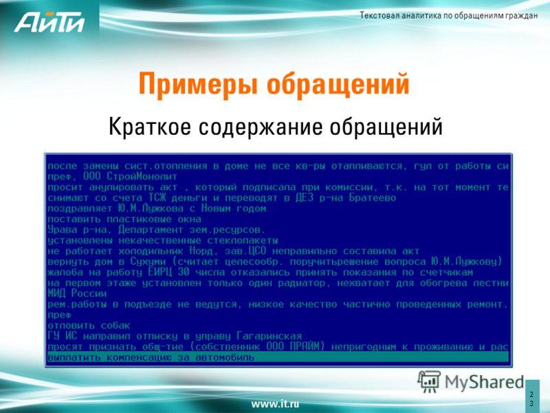 Текстовая аналитика по обращениям граждан Примеры обращений Краткое содержание обращений 23