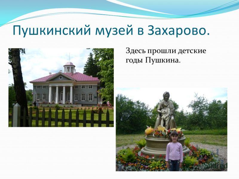 Пушкинский музей в Захарово. Здесь прошли детские годы Пушкина.