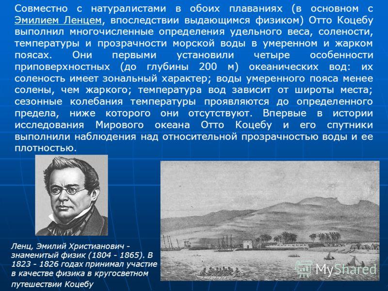 В 1823-26, командуя шлюпом «Предприятие», Отто Коцебу совершил третье кругосветное плавание, в марте 1824 открыл обитаемый атолл Фангахина (в архипелаге Туамоту) и остров Моту- Оне (в архипелаге Общества), а в октябре 1825 атоллы Ронгелап и Бикини (в
