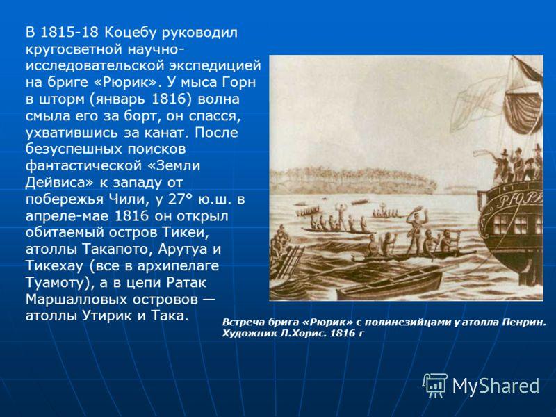 Видный государственный деятель, известный меценат граф Николай Румянцев, основатель Румянцевского музея и библиотеки в Москве, решил на свои личные средства снарядить первую кругосветную научно- исследовательскую экспедицию. Канцлер граф Румянцев, вы
