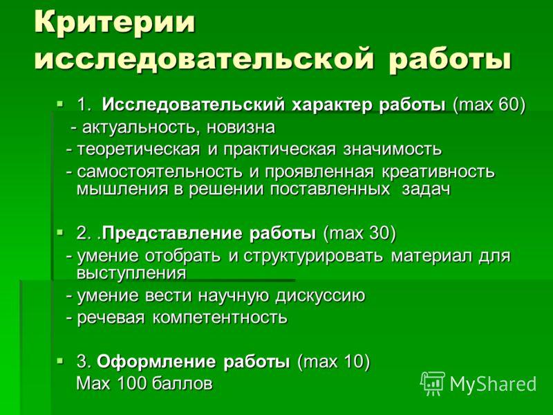 Критерии исследовательской работы 1. Исследовательский характер работы (max 60) 1. Исследовательский характер работы (max 60) - актуальность, новизна - актуальность, новизна - теоретическая и практическая значимость - теоретическая и практическая зна