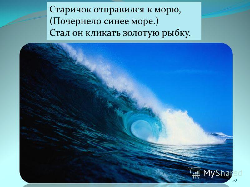 Старичок отправился к морю, (Почернело синее море.) Стал он кликать золотую рыбку. 28