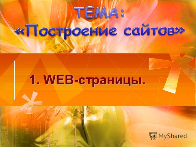 1. WEB-страницы.