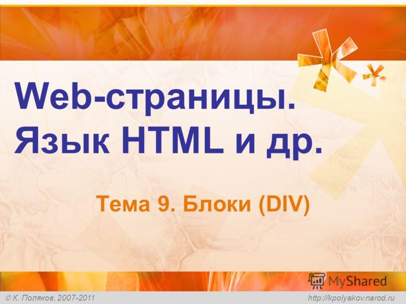 К. Поляков, 2007-2011 http://kpolyakov.narod.ru Web-страницы. Язык HTML и др. Тема 9. Блоки (DIV)
