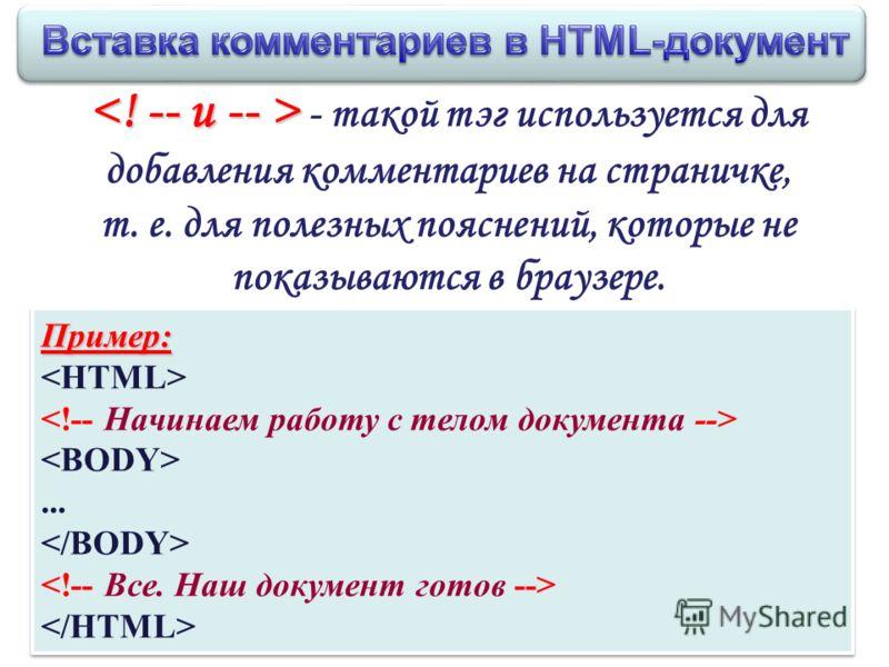 - такой тэг используется для добавления комментариев на страничке, т. е. для полезных пояснений, которые не показываются в браузере. Пример:... Пример: