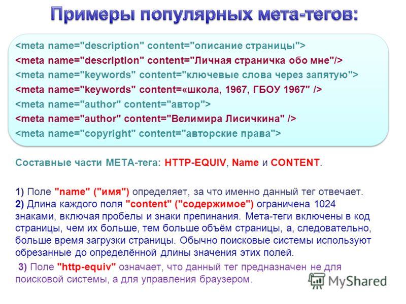 Составные части МЕТА-тега: HTTP-EQUIV, Name и CONTENT. 1) Поле