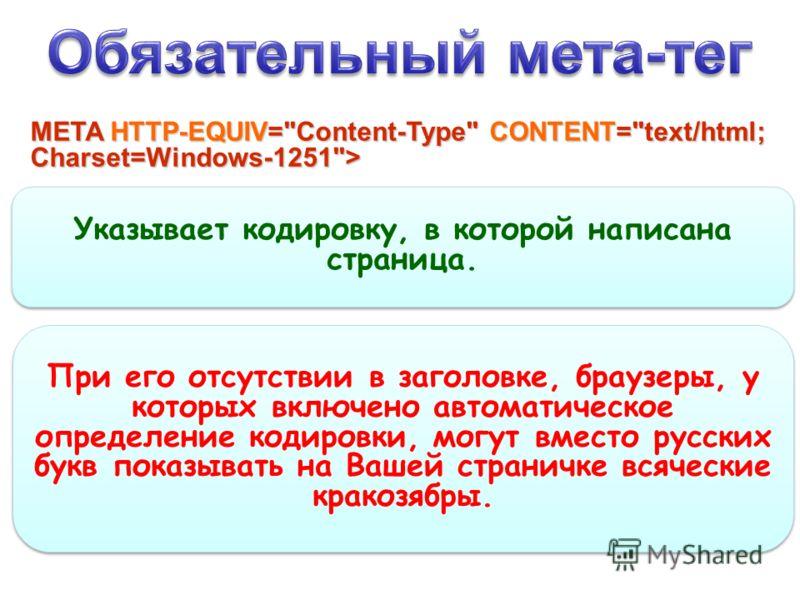 Указывает кодировку, в которой написана страница. META HTTP-EQUIV=