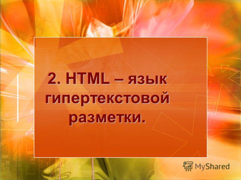 2. HTML – язык гипертекстовой разметки.