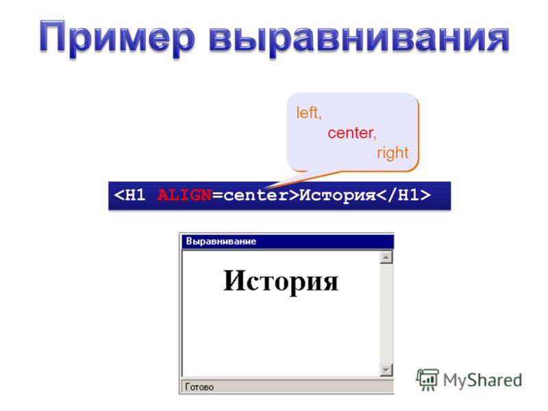 История left, center, right left, center, right