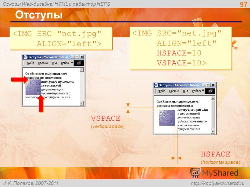 Основы Web-дизайна: HTML и редактор HEFS К. Поляков, 2007-2011 http://kpolyakov.narod.ru 97 Отступы VSPACE (vertical space) HSPACE (horizontal space)