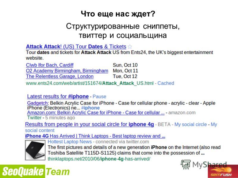 9/26/2010 Что еще нас ждет? Структурированные сниппеты, твиттер и социальщина