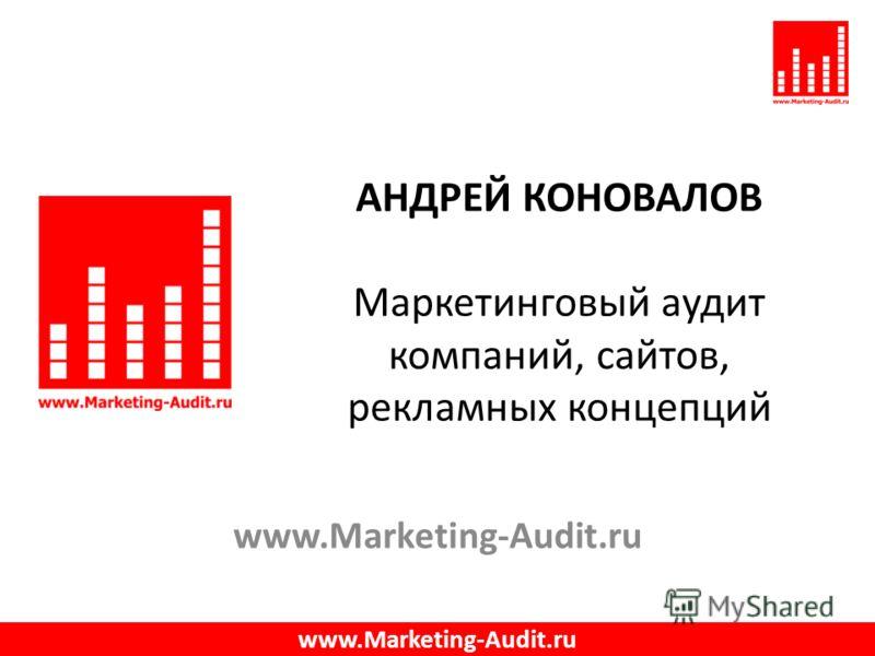 АНДРЕЙ КОНОВАЛОВ Маркетинговый аудит компаний, сайтов, рекламных концепций www.Marketing-Audit.ru