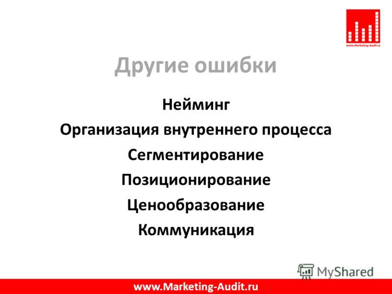 Другие ошибки Нейминг Организация внутреннего процесса Сегментирование Позиционирование Ценообразование Коммуникация www.Marketing-Audit.ru