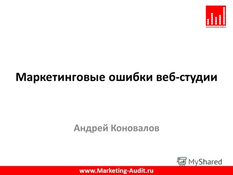 Маркетинговые ошибки веб-студии Андрей Коновалов www.Marketing-Audit.ru