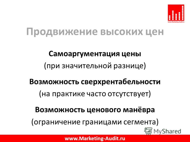 Продвижение высоких цен Самоаргументация цены (при значительной разнице) Возможность сверхрентабельности (на практике часто отсутствует) Возможность ценового манёвра (ограничение границами сегмента) www.Marketing-Audit.ru