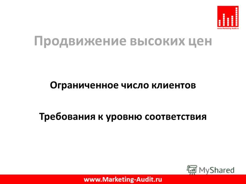 Продвижение высоких цен Ограниченное число клиентов Требования к уровню соответствия www.Marketing-Audit.ru