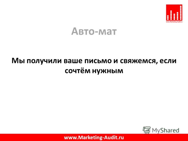 Авто-мат Мы получили ваше письмо и свяжемся, если сочтём нужным www.Marketing-Audit.ru