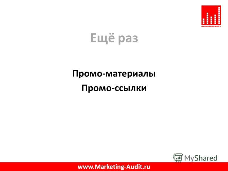 Ещё раз Промо-материалы Промо-ссылки www.Marketing-Audit.ru