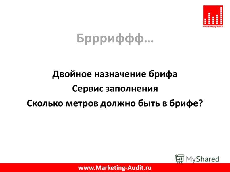 Бррриффф… Двойное назначение брифа Сервис заполнения Сколько метров должно быть в брифе? www.Marketing-Audit.ru