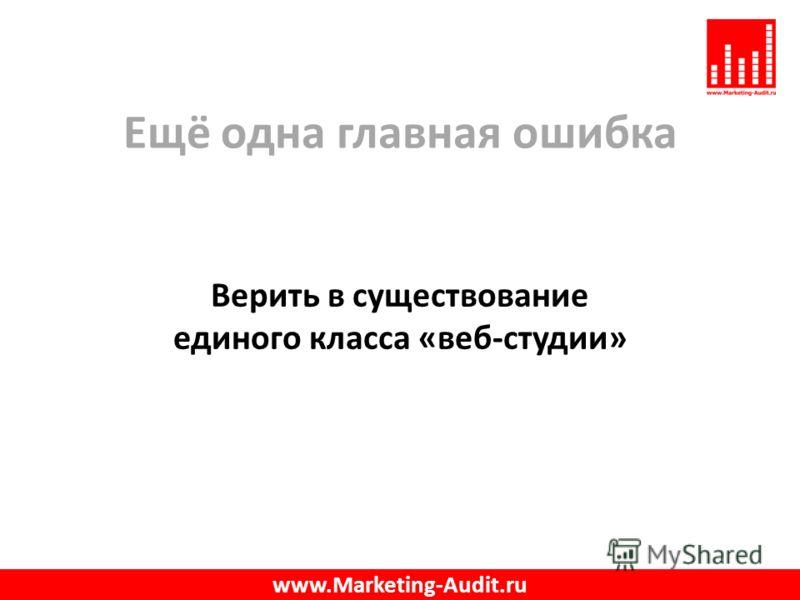 Ещё одна главная ошибка Верить в существование единого класса «веб-студии» www.Marketing-Audit.ru