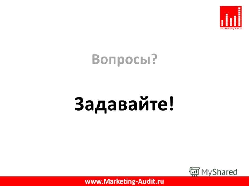 Вопросы? Задавайте! www.Marketing-Audit.ru