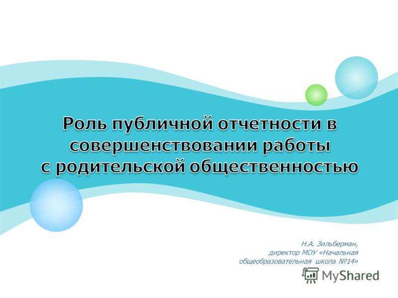 Н.А. Зильберман, директор МОУ «Начальная общеобразовательная школа 14»