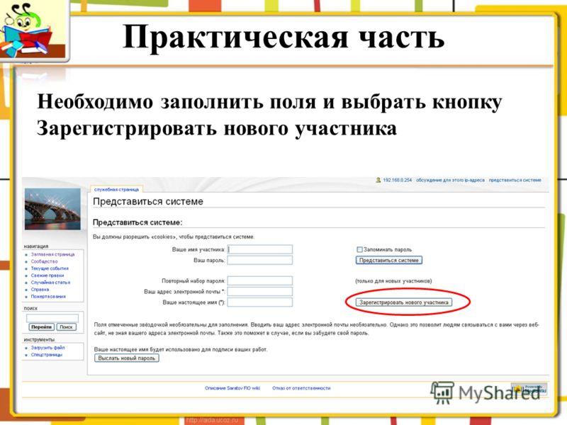 Практическая часть Необходимо заполнить поля и выбрать кнопку Зарегистрировать нового участника