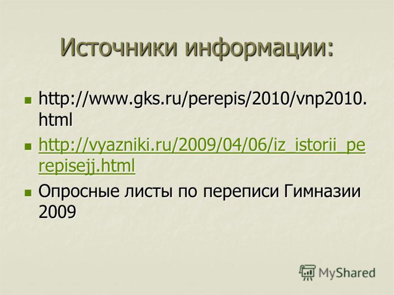Источники информации: http://www.gks.ru/perepis/2010/vnp2010. html http://www.gks.ru/perepis/2010/vnp2010. html http://vyazniki.ru/2009/04/06/iz_istorii_pe repisejj.html http://vyazniki.ru/2009/04/06/iz_istorii_pe repisejj.html http://vyazniki.ru/200