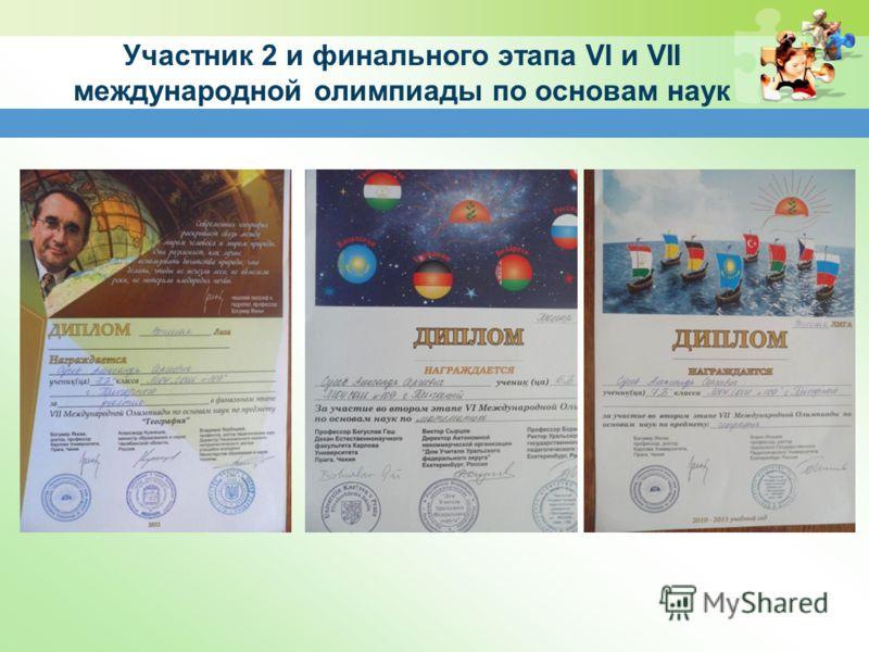 Участник 2 и финального этапа VI и VII международной олимпиады по основам наук