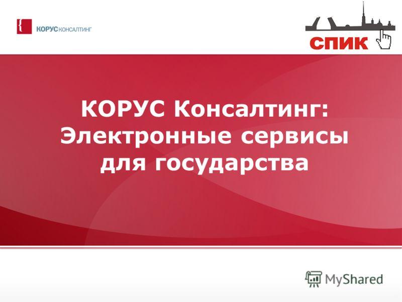 КОРУС Консалтинг: Электронные сервисы для государства