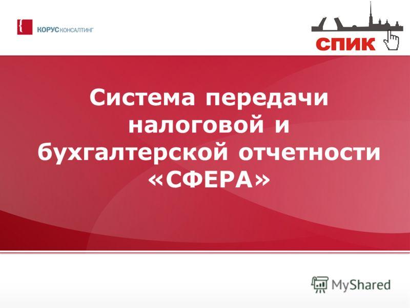 Система передачи налоговой и бухгалтерской отчетности «СФЕРА»