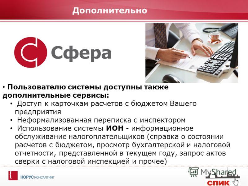 Дополнительно Пользователю системы доступны также дополнительные сервисы: Доступ к карточкам расчетов с бюджетом Вашего предприятия Неформализованная переписка с инспектором Использование системы ИОН - информационное обслуживание налогоплательщиков (
