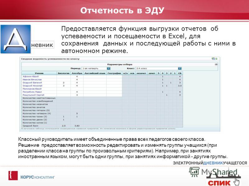 Отчетность в ЭДУ Предоставляется функция выгрузки отчетов об успеваемости и посещаемости в Excel, для сохранения данных и последующей работы с ними в автономном режиме. Классный руководитель имеет объединенные права всех педагогов своего класса. Реше