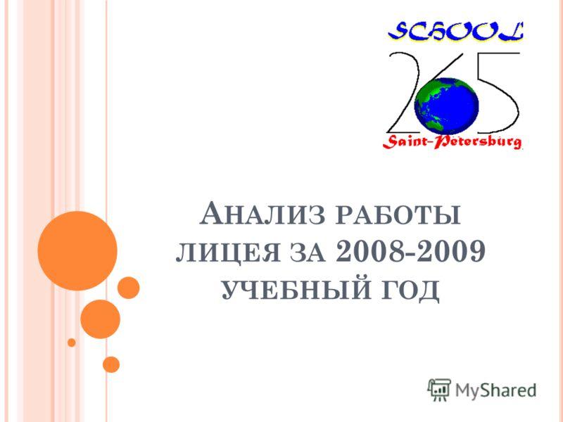 А НАЛИЗ РАБОТЫ ЛИЦЕЯ ЗА 2008-2009 УЧЕБНЫЙ ГОД