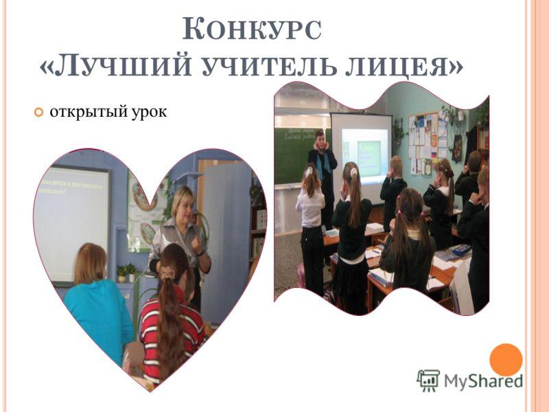 К ОНКУРС «Л УЧШИЙ УЧИТЕЛЬ ЛИЦЕЯ » открытый урок