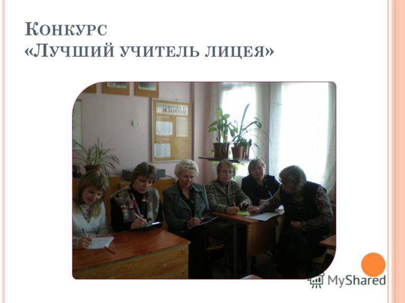 К ОНКУРС «Л УЧШИЙ УЧИТЕЛЬ ЛИЦЕЯ »