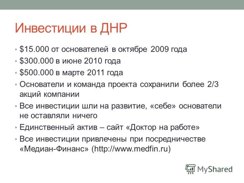 Инвестиции в ДНР $15.000 от основателей в октябре 2009 года $300.000 в июне 2010 года $500.000 в марте 2011 года Основатели и команда проекта сохранили более 2/3 акций компании Все инвестиции шли на развитие, «себе» основатели не оставляли ничего Еди