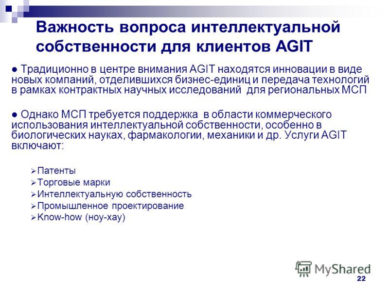 22 Важность вопроса интеллектуальной собственности для клиентов AGIT Традиционно в центре внимания AGIT находятся инновации в виде новых компаний, отделившихся бизнес-единиц и передача технологий в рамках контрактных научных исследований для регионал