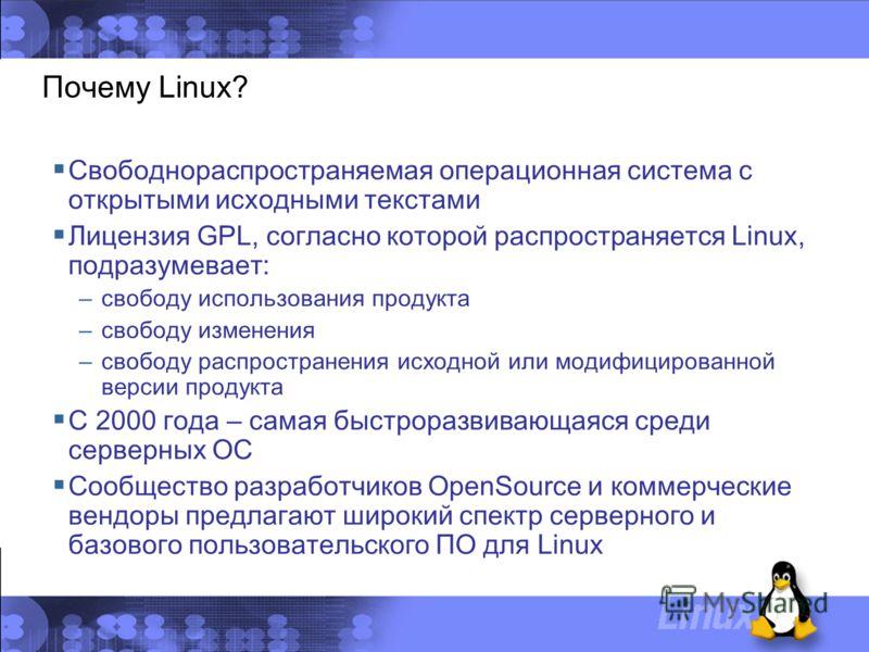 Cвободнораспространяемая операционная система с открытыми исходными текстами Лицензия GPL, согласно которой распространяется Linux, подразумевает: –свободу использования продукта –свободу изменения –свободу распространения исходной или модифицированн