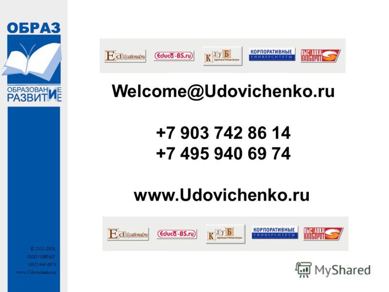 © 2002-2008, ООО ОБРАЗ (495) 940-6974 www.Udovichenko.ru Welcome@Udovichenko.ru +7 903 742 86 14 +7 495 940 69 74 www.Udovichenko.ru