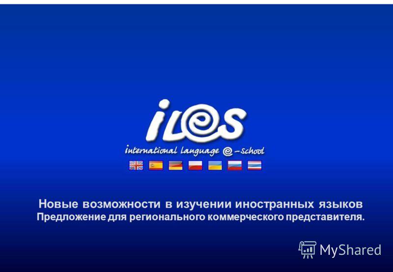 Новые возможности в изучении иностранных языков Предложение для регионального коммерческого представителя.