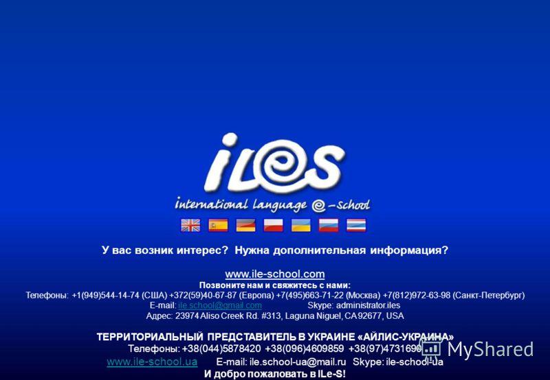 У вас возник интерес? Нужна дополнительная информация? www.ile-school.com Позвоните нам и свяжитесь с нами: Телефоны: +1(949)544-14-74 (США) +372(59)40-67-87 (Европа) +7(495)663-71-22 (Москва) +7(812)972-63-98 (Санкт-Петербург) E-mail: ile.school@gma