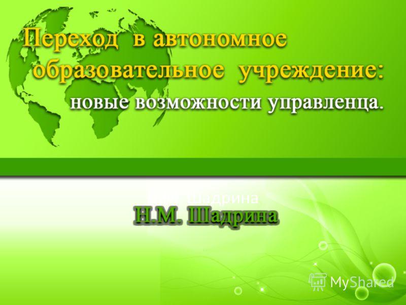 Н.М. Шадрина