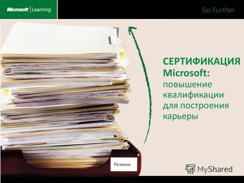 СЕРТИФИКАЦИЯ Microsoft: повышение квалификации для построения карьеры Резюме