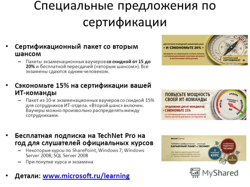 Специальные предложения по сертификации Сертификационный пакет со вторым шансом – Пакеты экзаменационных ваучеров со скидкой от 15 до 20% и бесплатной пересдачей («вторым шансом»). Все экзамены сдаются одним человеком. Сэкономьте 15% на сертификации