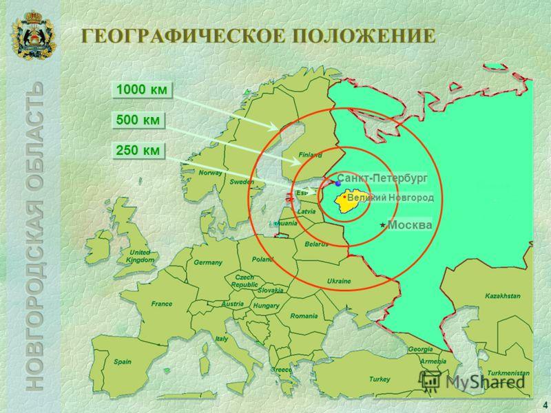 4 ГЕОГРАФИЧЕСКОЕ ПОЛОЖЕНИЕ 1000 км 500 км 250 км Санкт-Петербург Москва Великий Новгород